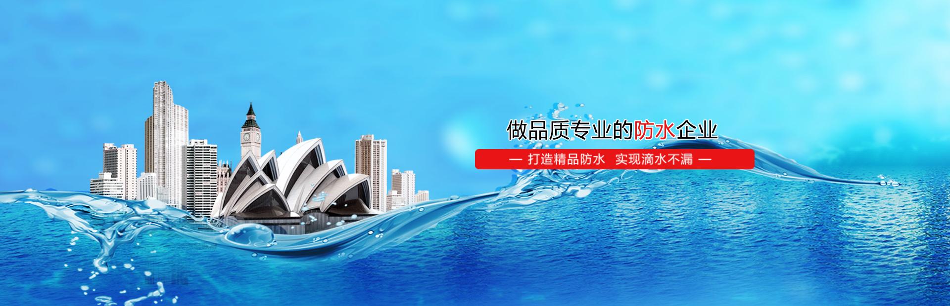 昆山防水公司